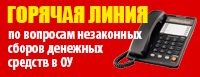горячая линия по вопросам незаконных сборов денежных средств. slb_mouo@mail.ru